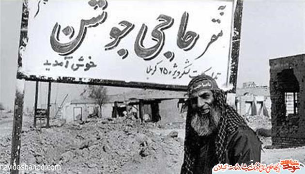 خاطرات پیر بسیجی «حاج حسن جوشن» از رزمندگان گیلانی دوران دفاع مقدس بمناسبت هفته بسیج