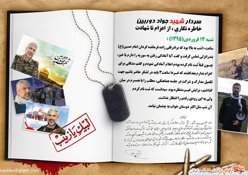 دستخط سردار شهید جواد دوربین/در انتظار رفتن+عگس