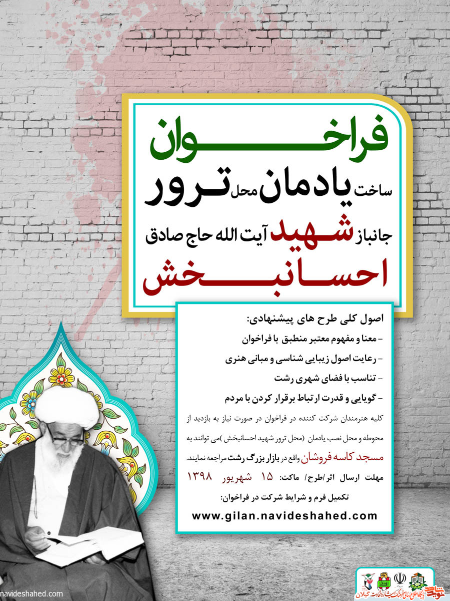فراخوان ساخت یادمان محل ترور جانباز شهید «آیت الله حاج صادق احسانبخش»