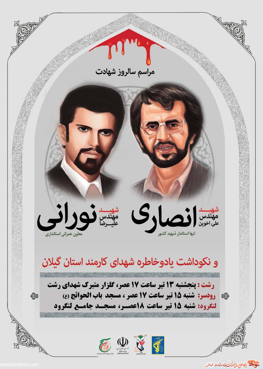 مراسم نکوداشت شهیدان انصاری و نورانی و شهدای کارمند استان گیلان برگزار می شود